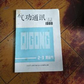 气功通讯1986年2、3合刊(试刊)