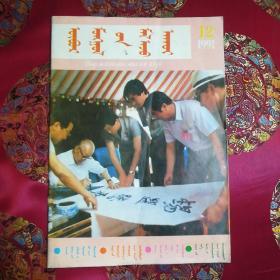 内蒙古畜牧业\ 1991-12期(蒙文)