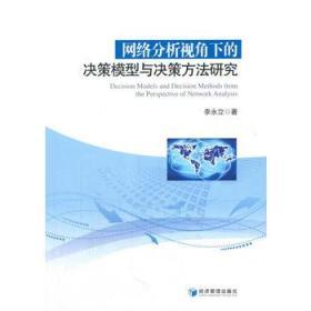 网络分析视角下的决策模型与决策方法研究