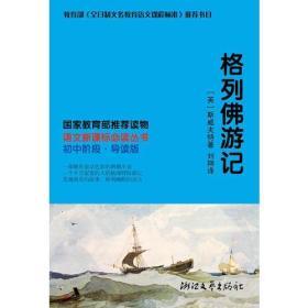 格列佛游记 初中阶段-语文新课标必读丛书