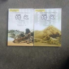 2002年小学语文九年级上,下册(2本合售)
