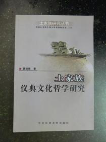 土家族研究丛书:土家族仪典文化哲学研究