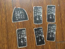 上海文史馆馆员 朱子鹤 治印边款 拓片 6张 原拓