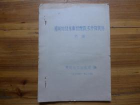 黄冈地区水库管理技术参考资料