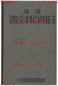 中国流通图书馆图书目录(第一辑)-中国流通图书馆-民国中国流通图书馆刊本(复印本)