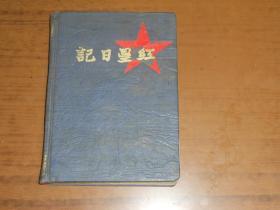 1950年老笔记本 红星日记 上海祥记兴纸品制造厂(写满笔记)