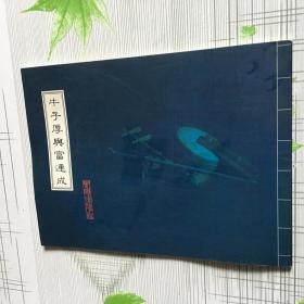 牛子厚与富连成(电视连续剧彩图册)