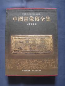 中国画像砖全集 河南画像砖   四川美术出版社2006年一版一印  私藏好品