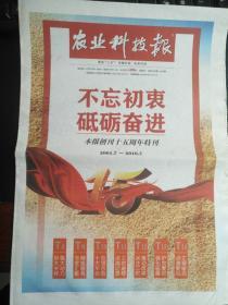 《农业科技报》创刊15周年特刊