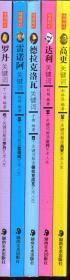 读图时代 高更、雷诺阿、达利、德拉克洛瓦、罗丹关键词(5册合售)