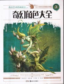 奇幻艺术绘画技法丛书3 奇幻角色大全