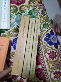 中国近代教育史教学参考资料  上中下三册