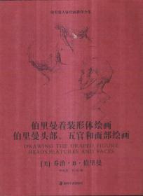 伯里曼着装形体绘画 伯里曼头部、五官和面部绘画