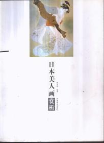 日本美人画赏析