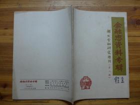 金融志资料专辑--湖北金融研究增刊(8期)