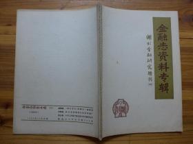金融志资料专辑--湖北金融研究增刊(4期)