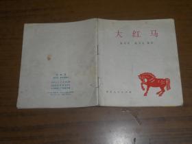 40开彩色连环画:大红马 北京人民出版社(73年1版1印)
