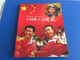 中国航天员风采录「有6名航天员亲笔签名」如假包退 长期有效