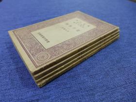 万有文库《荀子集解 》全四册  王先谦 著 商务印书馆 民国十八年十月初版