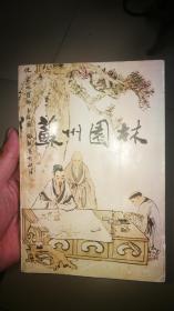 苏州园林书籍