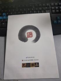 重修文昌阁记【拓片】文创产品X840