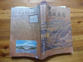 清?乾隆六十年 麻城县志(上)