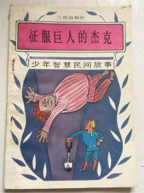 征服巨人的杰克/燕妮 等选编/三环出版社