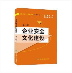 XR】企业安全文化建设 主编罗云,赵一归 9787502065959 煤炭工业出版新书