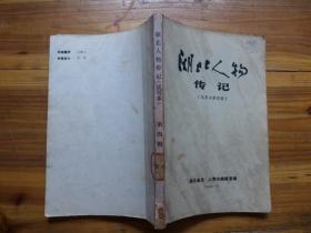 湖北人物传记 试写本第四辑