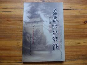 老县城的记忆·罗田文史资料第十二辑