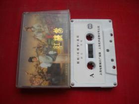《越剧红楼梦选段》磁带,上海有声读物公司出品,N501号,磁带