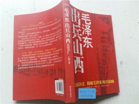 毛泽东出兵山西 王波  著 解放军出版社 9787506557931 开本16