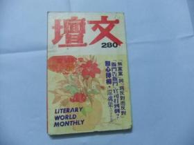 文壇 月刊  280