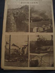 圖畫時報上海戰刊  第792期 1932年2月26日出版 民國原版舊報紙 抗戰史料