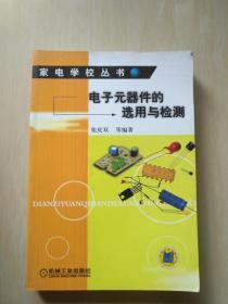 电子元器件的选用与检测