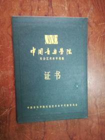 【中国音乐学院社会艺术水平考级证书