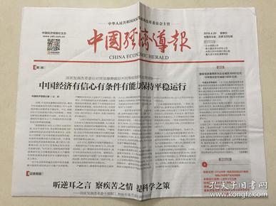 中国经济导报 2018年 4月20日 星期五 本期共8版 总第3255期 邮发代号:1-184