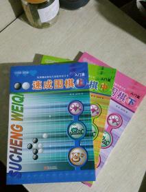 速成围棋入门篇(上中下册) ,2017年印刷,每本带软件学习卡(产品激活卡)