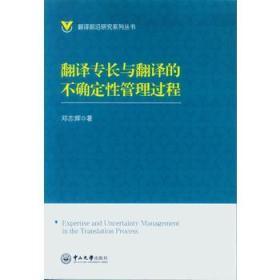 翻译专长与翻译的不确定性管理过程