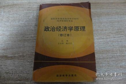 -政治经济学原理自学考试指导(修订本)