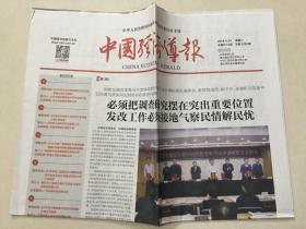 中国经济导报 2018年 4月24日 星期二 本期共12版 总第3256期 邮发代号:1-184