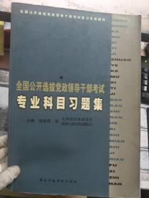 《全国公开选拔党政领导干部考试 专业科目习题集》