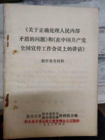 《《关于正确处理人民内部矛盾的问题》和《在中国共产党全国宣传工作会议上的讲话》教学参考材料》