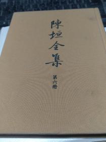 陈垣全集  第六册