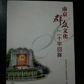 南京群众文化二十年回眸