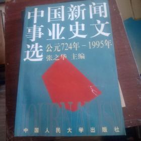 中國新聞事業史文選:(公元724年-1995年)