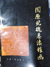 固原北魏墓漆棺画