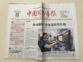 中国经济导报 2018年 4月25日 星期三 本期共8版 总第3257期 邮发代号:1-184