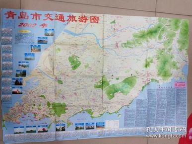 青岛市交通旅游图   2002年