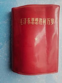 毛泽东思想胜利万岁文革红宝书小本128开有不同期毛主席像绝版